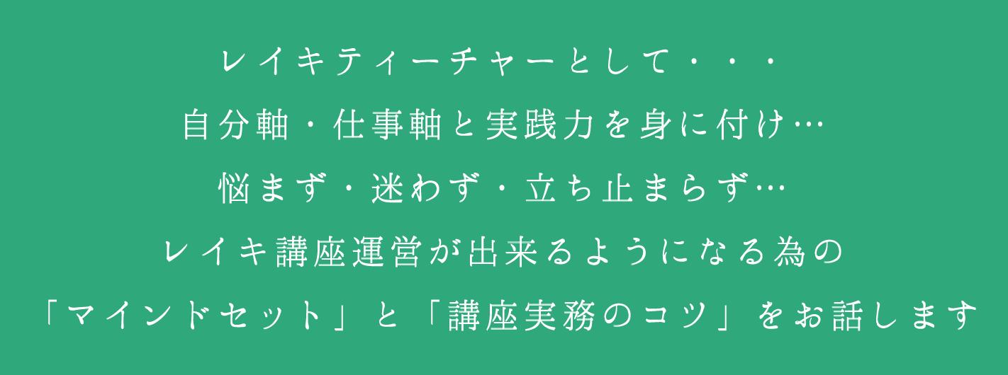 マインドセットからはじめるレイキ講師養成講座(サブキャッチコピー2)